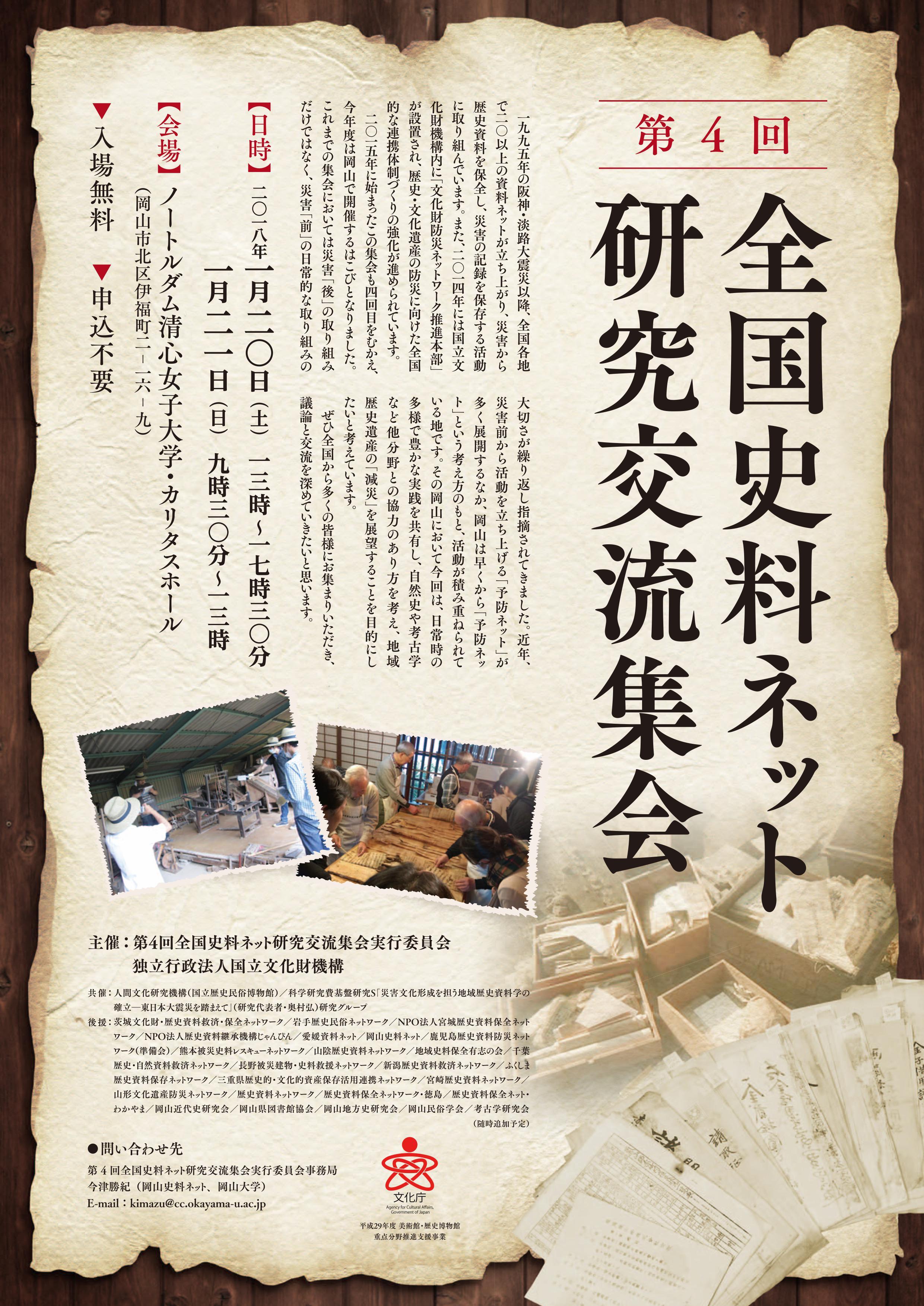 第4回全国史料ネット研究交流集会チラシ(表)