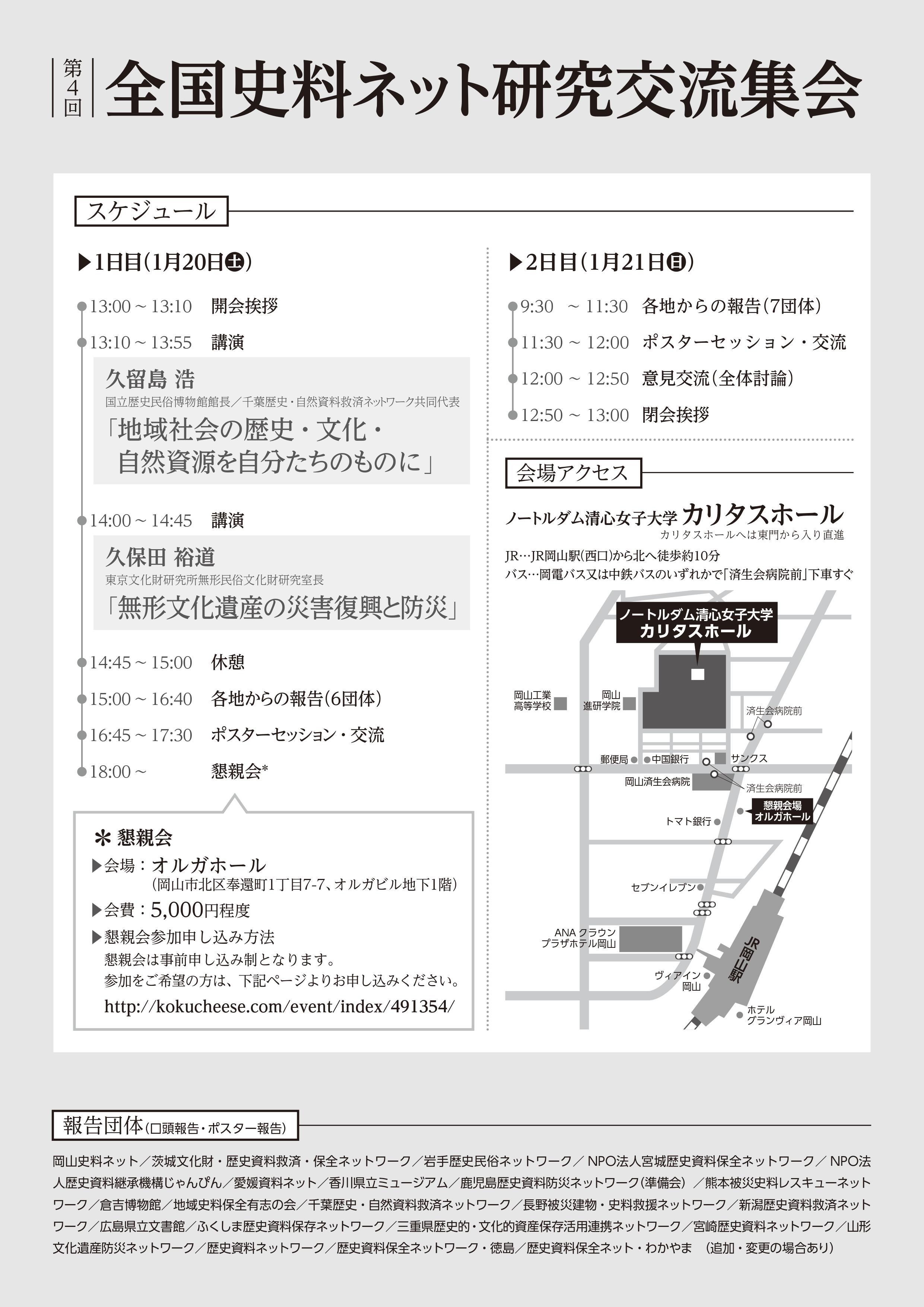 第4回全国史料ネット研究交流集会チラシ(裏)